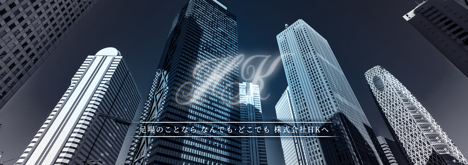 株式会社HK